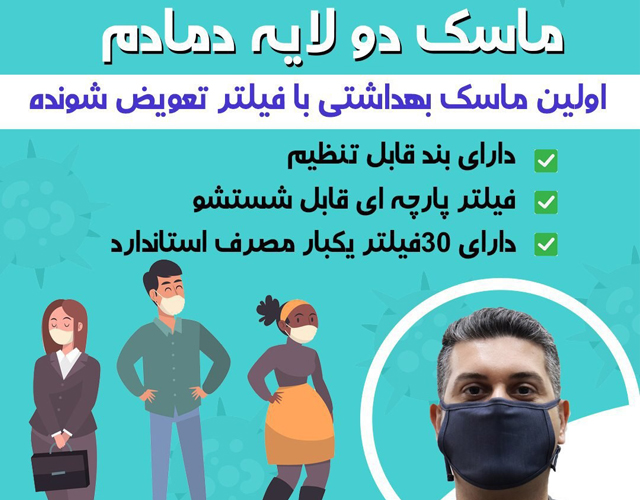 پکیج سازمانی 50 عدد ماسک  بهمراه فیلتر 1500 فیلتر و 5 شیلد رایگان