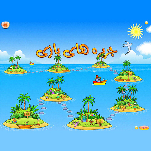 جزیره های بازی