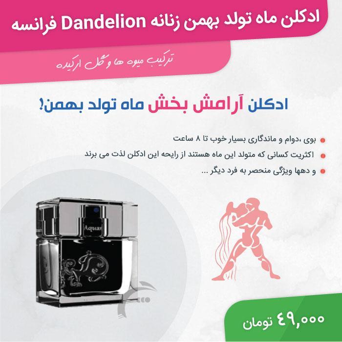 خرید ادکلن ماه تولد بهمن زنانه Dandelion فرانسه