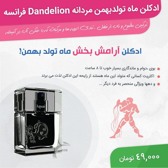 ادکلن ماه تولد بهمن مردانه Dandelion فرانسه