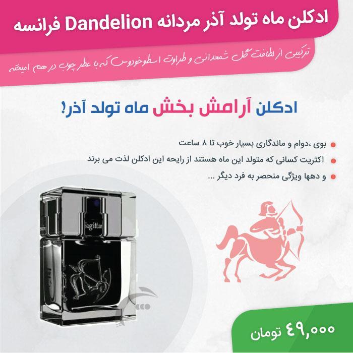 ادکلن ماه تولد آذر مردانه Dandelion فرانسه