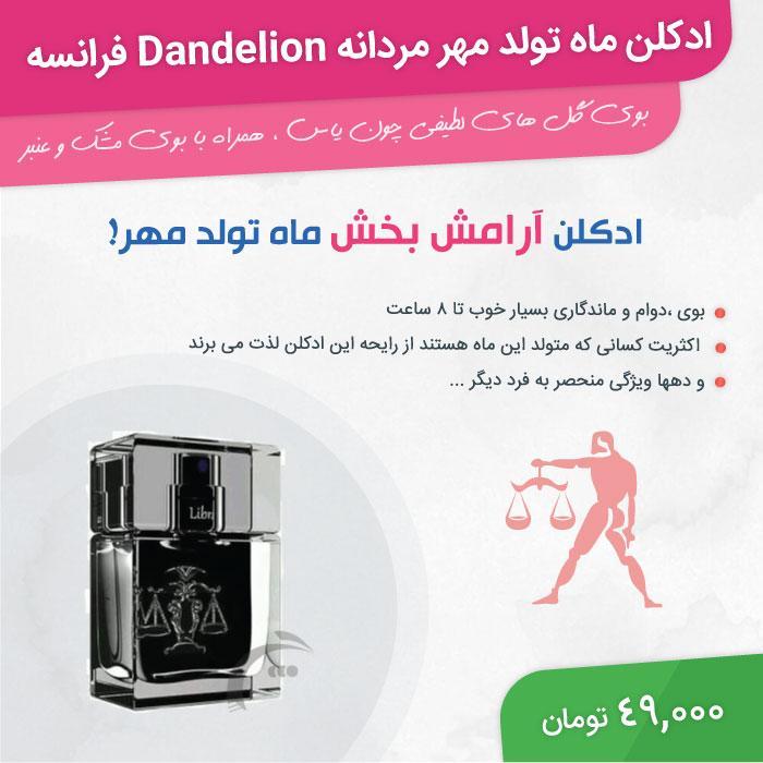 ادکلن ماه تولد مهر مردانه Dandelion فرانسه