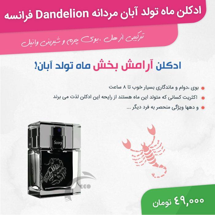ادکلن ماه تولد آبان مردانه Dandelion فرانسه