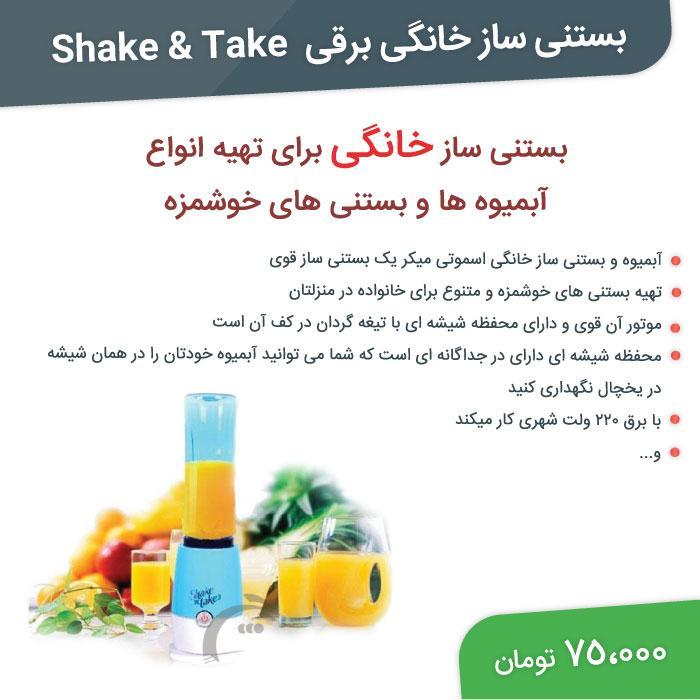 بستنی ساز خانگی برقی Shake & Take