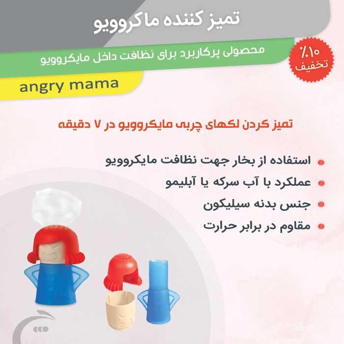 تمیز کننده مایکروویو angry mama