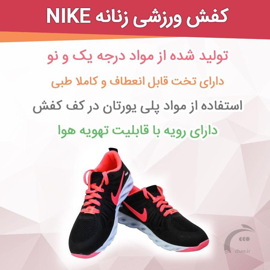 کفش ورزشی زنانه نایک NIKE ایرانی