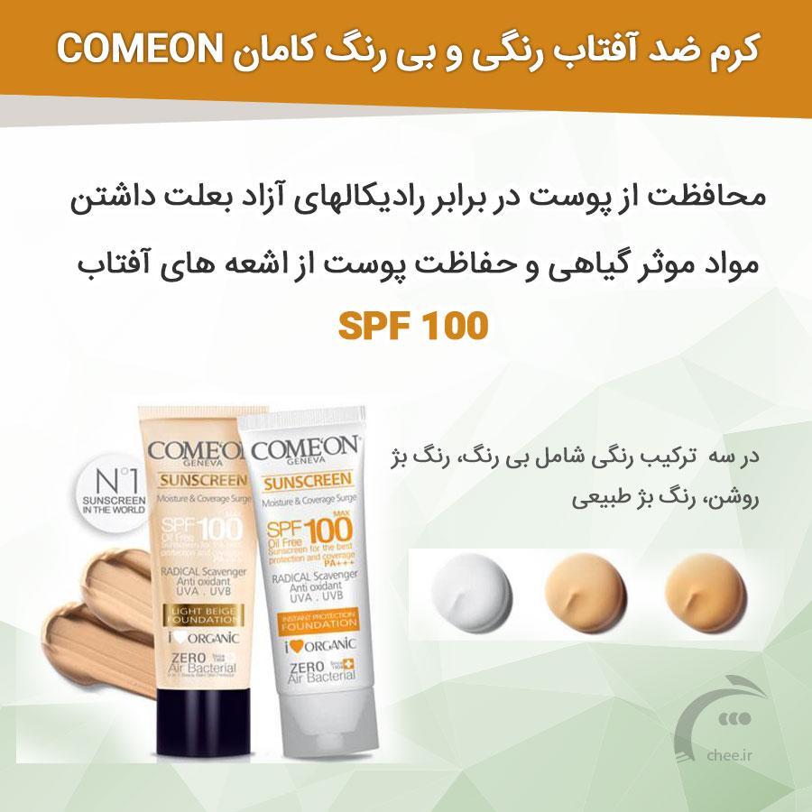 کرم ضد آفتاب کامان COMEON