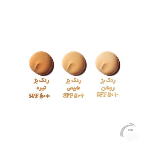 کرم پودر ضد آفتاب با SPF 50 کامان COMEON