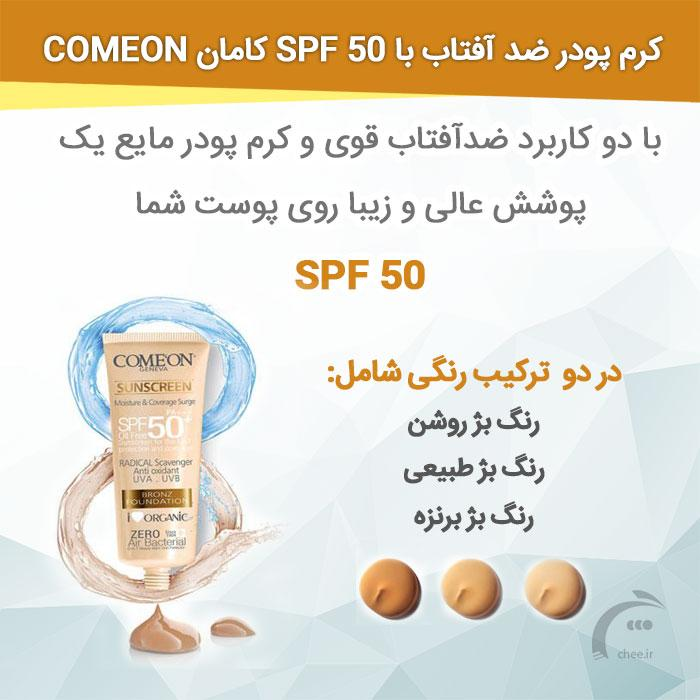 http://d20.ir/14/Images/688/Large/Cover-Comeon-Sunscreen-SPF50-(4).jpg