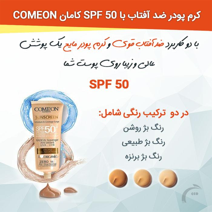 http://d20.ir/14/Images/688/Large/Cover-Comeon-Sunscreen-SPF50-(v4).jpg