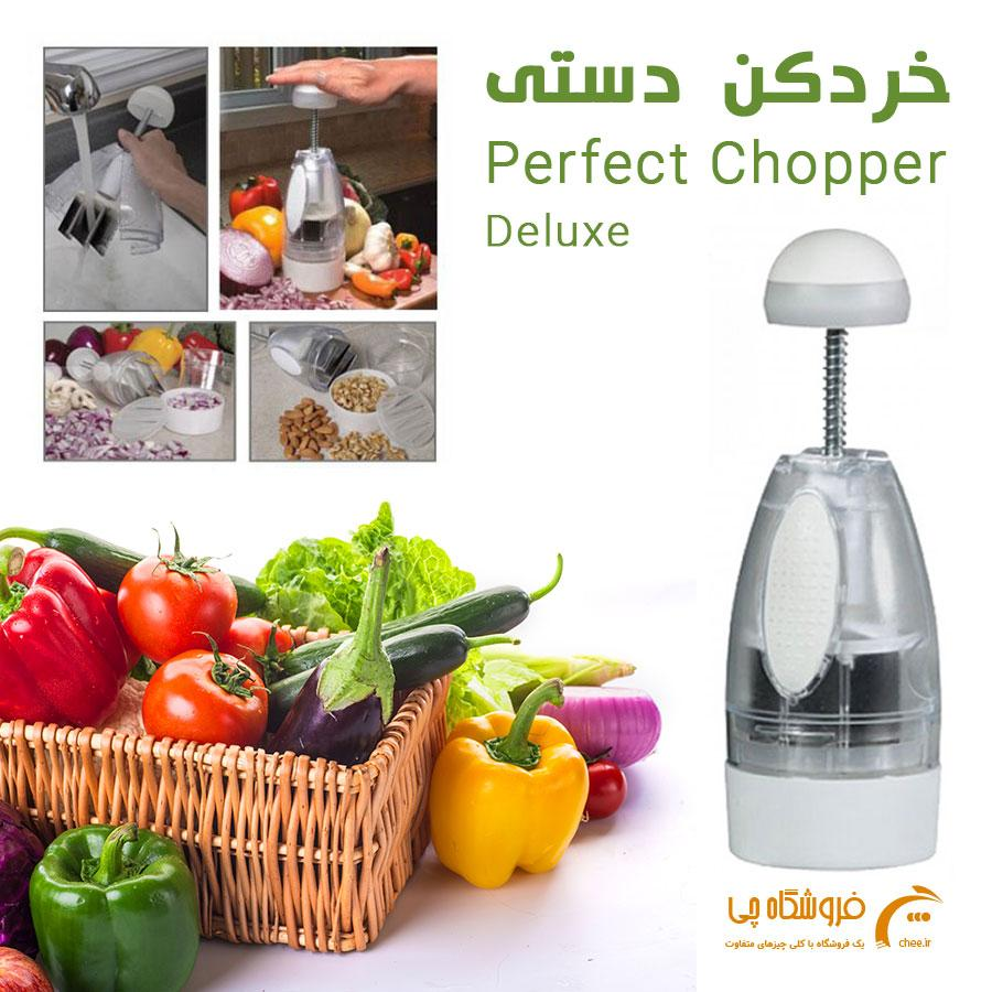 خرد کن دستی Perfect Chopper Deluxe