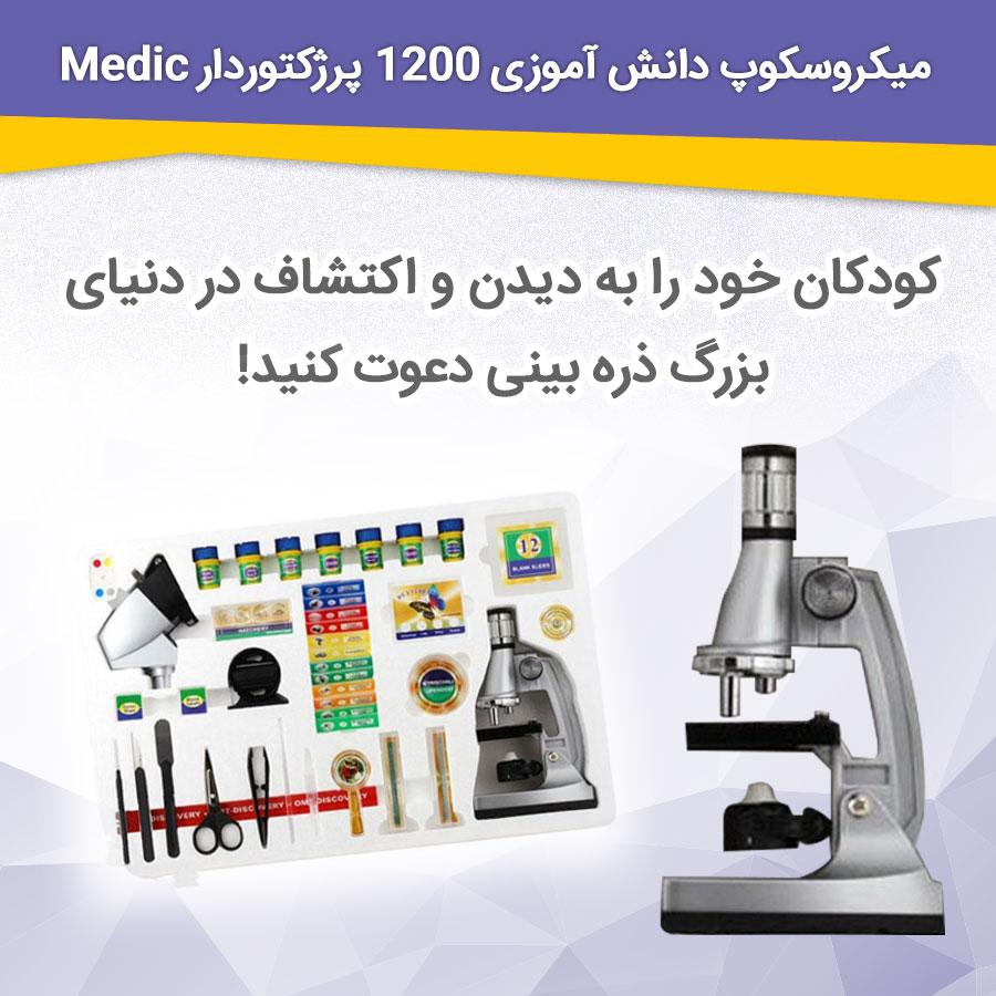 http://d20.ir/14/Images/688/Large/Cover-Medic-Microscope-STX1200_(1).jpg