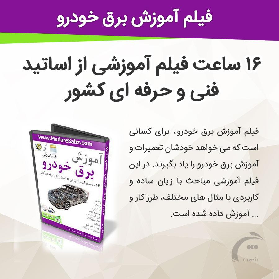 http://d20.ir/14/Images/688/Large/Cover-amoozesh-bargh.jpg