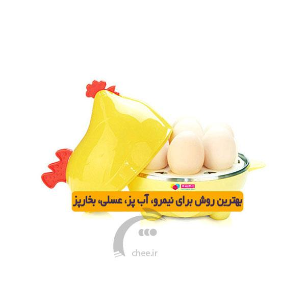 تخممرغپز برقی چندکاره Egg Cooker