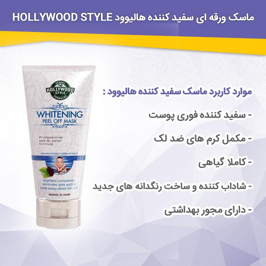 http://d20.ir/14/Images/688/Large/HOLLYWOOD-STYLE-WHITENING-PEEL-OF-MASK-(2).jpg