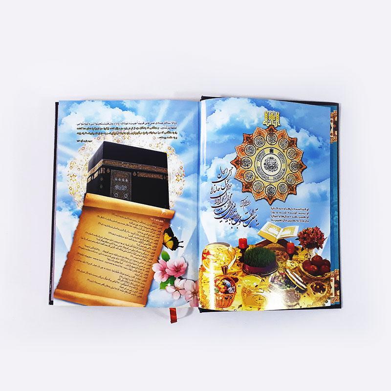 کتاب سالنامه هفت سین قرآن 1396 (سبز)