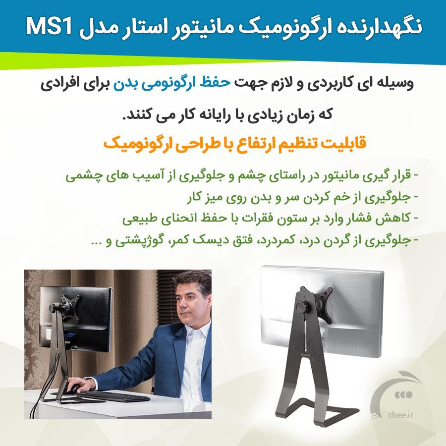 http://d20.ir/14/Images/688/Large/Monitor-ergonomic-holder-star-MS1_(2).jpg