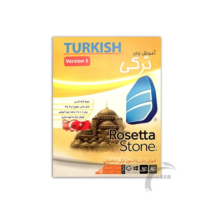 بسته ویژه آموزش زبان ترکی استامبولی Rosetta Stone به همراه یک ترم کلاس حضوری