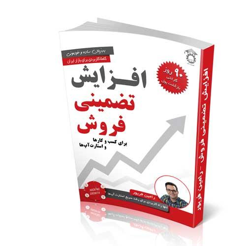 کتاب افزایش تضمینی فروش برای کسب و کارها و استارت آپ ها
