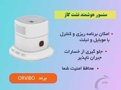سنسور نشت گاز برند orvibo