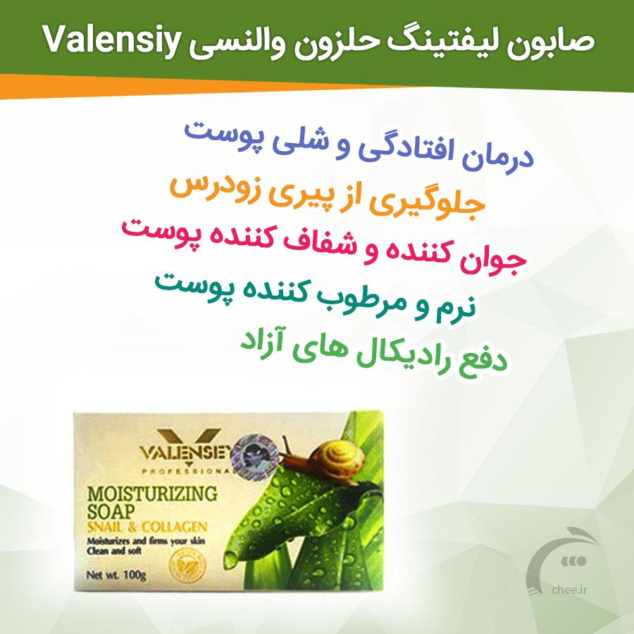 صابون لیفتینگ حلزون والنسی Valensiy