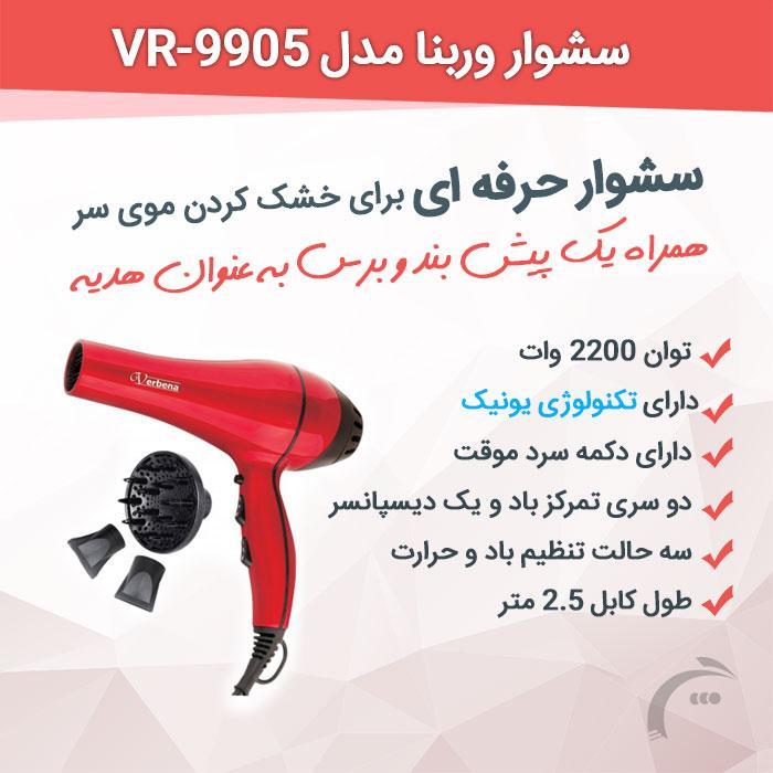 سشوار وربنا مدل VR-9905