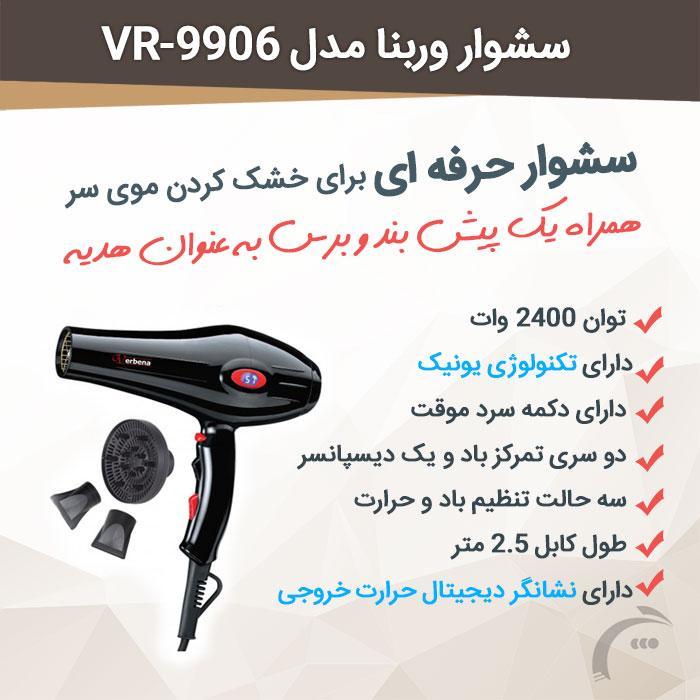سشوار وربنا مدل VR-9906