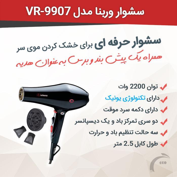 سشوار وربنا مدل VR-9907