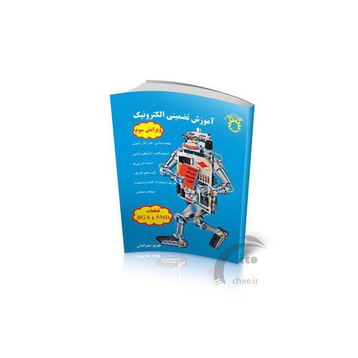 کتاب آموزش تضمینی الکترونیک - ویرایش سوم