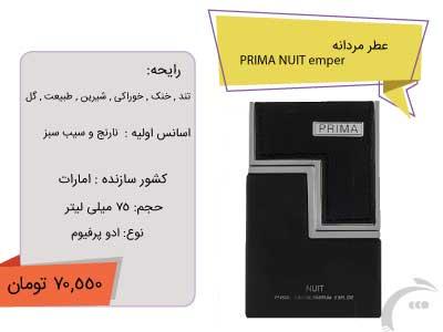 ادوپرفیوم مردانه پریما نویت امپر (PRIMA NUIT emper) حجم 75 میلی لیتر