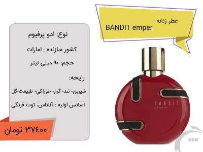 ادوپرفیوم زنانه بندیت امپر (BANDIT emper) حجم 90 میلی لیتر