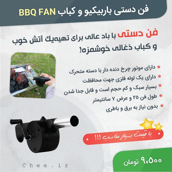 فن دستی باربیکیو و کباب BBQ FAN