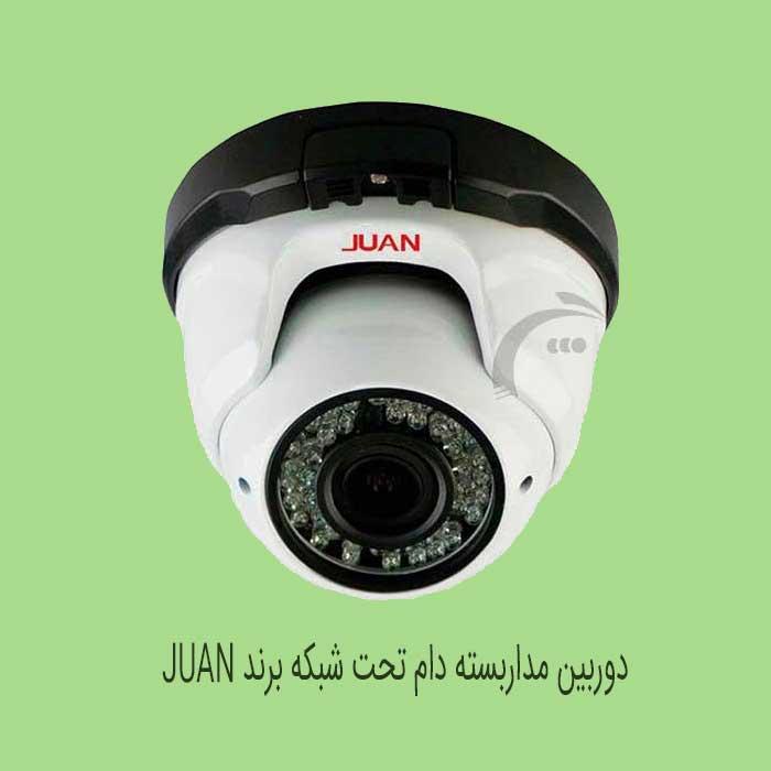 دوربین مداربسته دام تحت شبکه برند JUAN