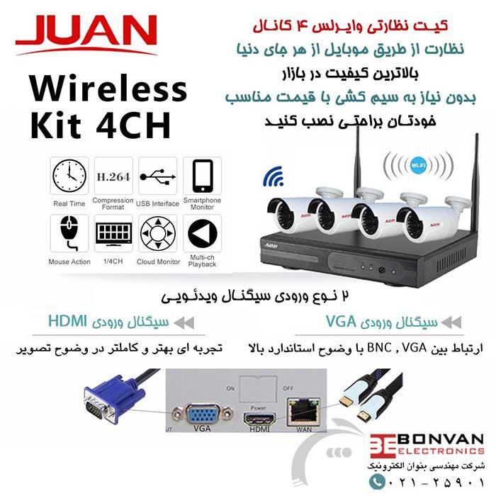 پکیج نظارتی وایرلس برند JUAN - دوربین امنیتی بدون سیم