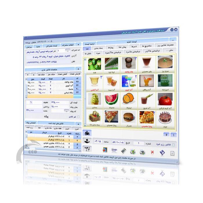 نرم افزار جالب و زیبای رستوران آرمینافود نسخه تک کاربره