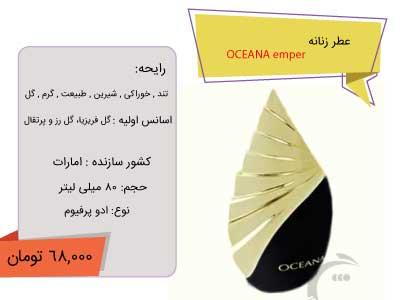 ادوپرفیوم زنانه اوشنا امپر (OCEANA emper) حجم 80 میلی لیتر