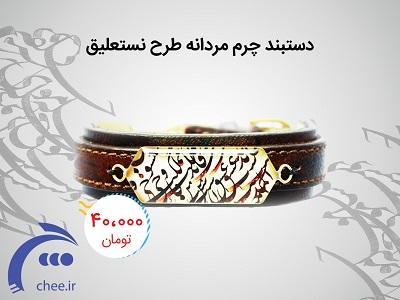 دستبند چرم مردانه طرح نستعلیق
