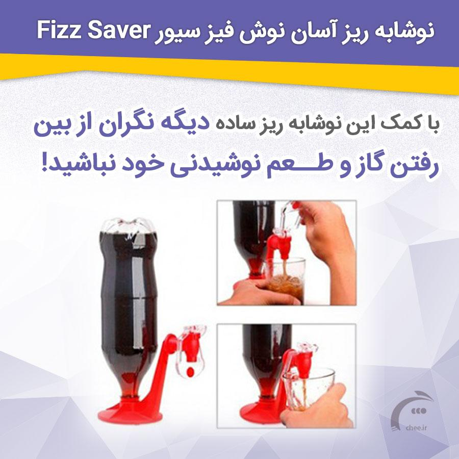 نوشابه ریز آسان نوش فیز سیور Fizz Saver