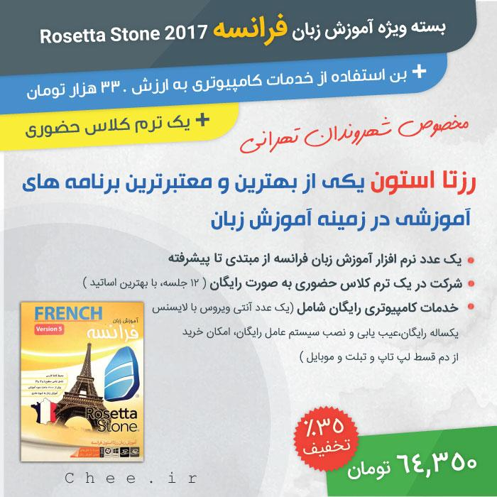 http://d20.ir/14/Images/688/Large/cover-Rosetta-Stone-French-Language.jpg