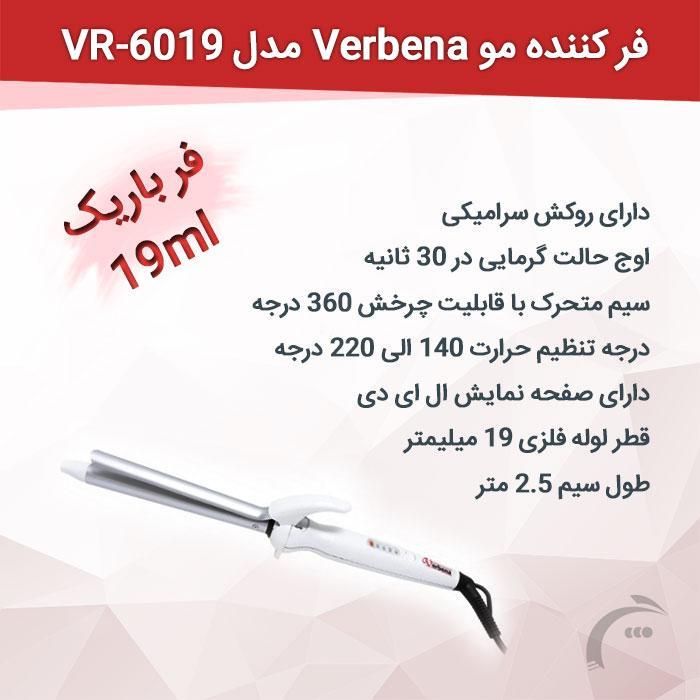 فر کننده مو Verbena مدل VR-6019 (فر باریک)