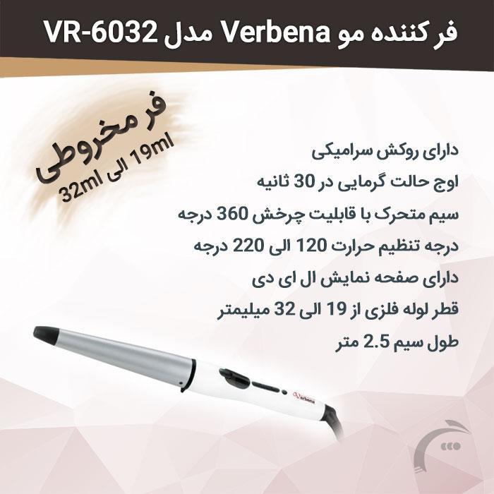 فر کننده مو Verbena مدل VR-6032 (فر مخروطی)