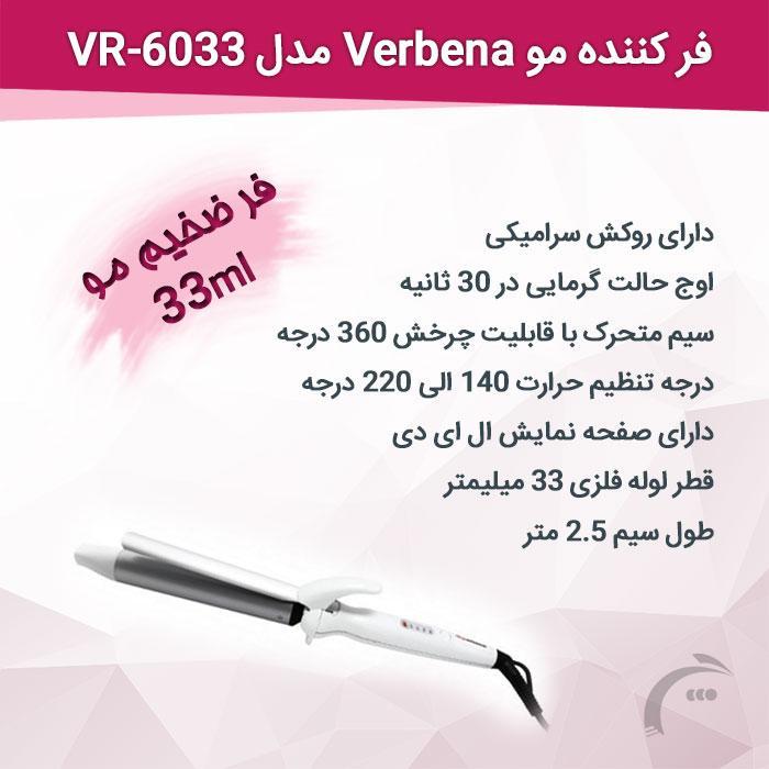فر کننده مو Verbena مدل VR-6033 (فر ضخیم)