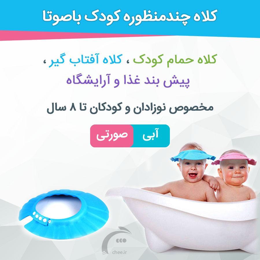 http://d20.ir/14/Images/688/Large/cover-basota-Shower-cap-(3).jpg