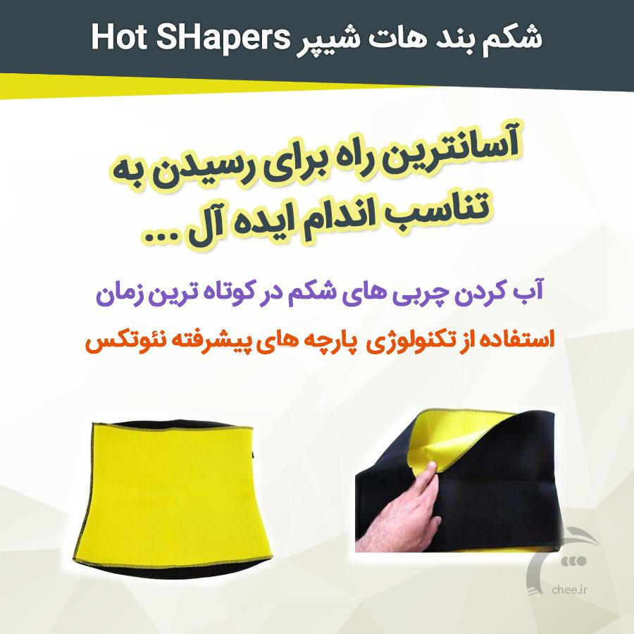 http://d20.ir/14/Images/688/Large/cover-hot-shapers5923ca9d0f8d2.jpg