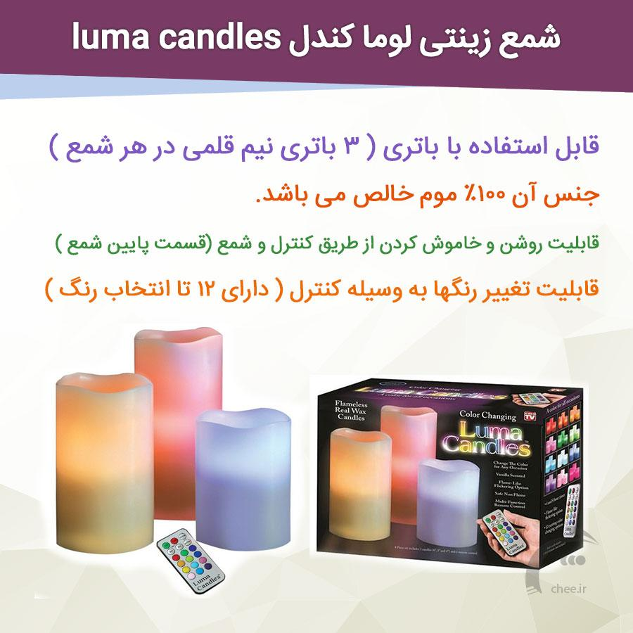 http://d20.ir/14/Images/688/Large/cover-luma-candles.jpg