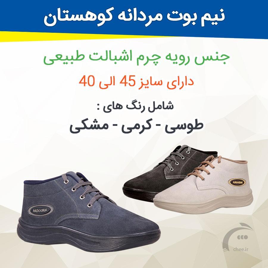 http://d20.ir/14/Images/688/Large/cover-nimbot-kohestan-(4).jpg