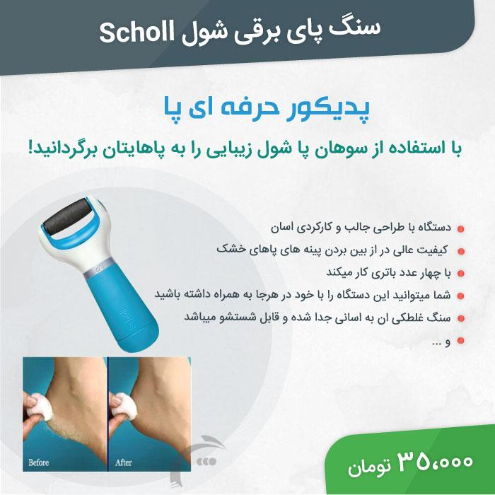http://d20.ir/14/Images/688/Large/cover-scholl.jpg