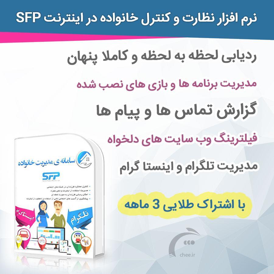 نرم افزار نظارت و کنترل خانواده در اینترنت SFP