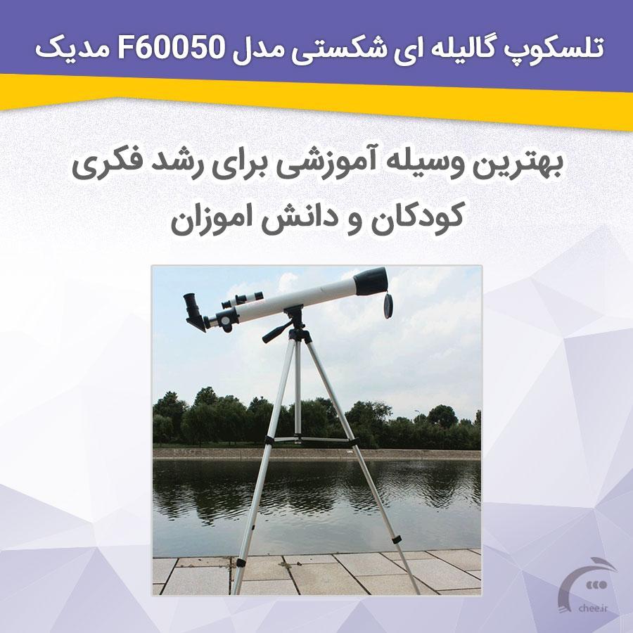 تلسکوپ گالیله ای شکستی مدل F60050 مدیک Medic