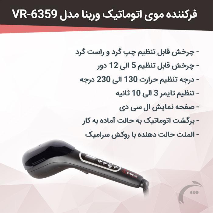 فرکننده مو اتوماتیک وربنا مدل VR-6359